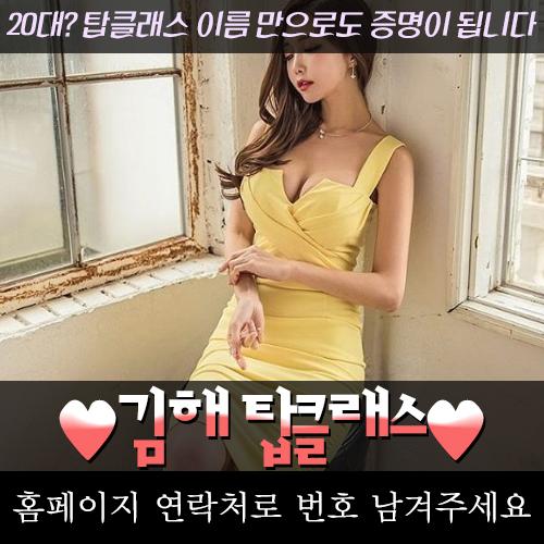 김해출장안마 (79).jpg