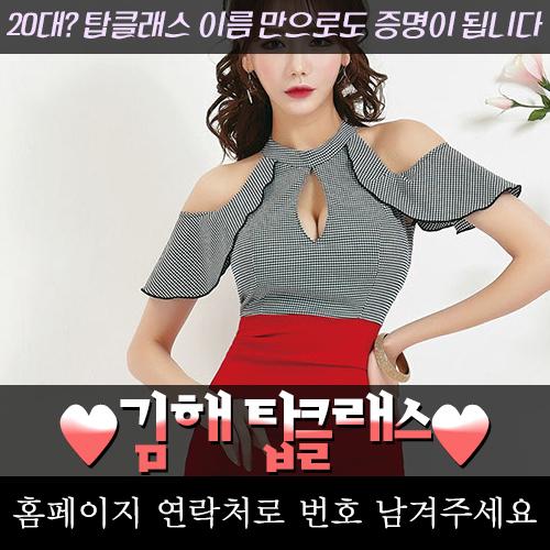 김해출장안마 (69).jpg