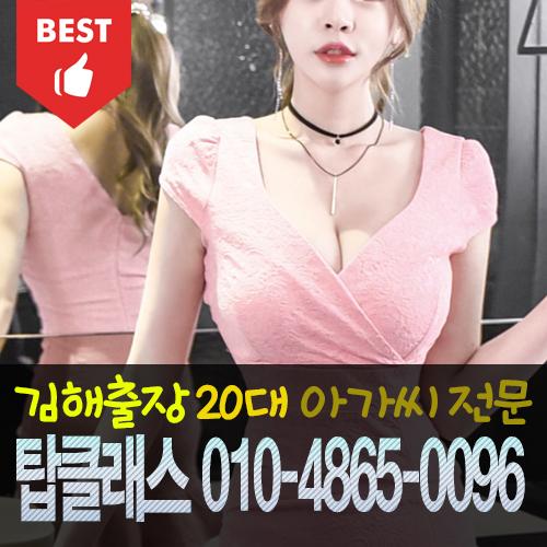 김해출장안마 (30).jpg