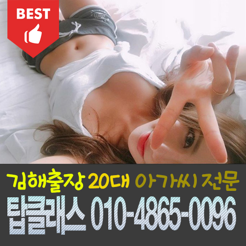 김해모텔출장